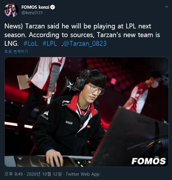 Tatzan本人確認加入LPL賽區,韓媒報道將加入LNG戰隊-圖5