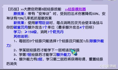 ps2战神_梦幻西游:大唐成面伤之王,渔岛丝叔群雄开飞机,比鹰击秒的还多-第3张图片-游戏摸鱼怪