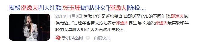 """一把""""溫柔刀"""",斬落邵逸夫、向華勝,18線女演員上位億萬富婆-圖10"""