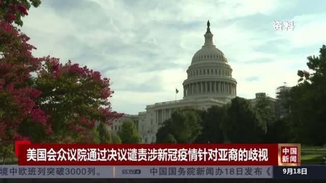 """美國人都看不下去!美國眾議院通過決議:譴責特朗普""""中國病毒""""說-圖3"""