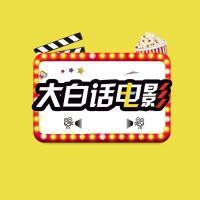 大白话电影