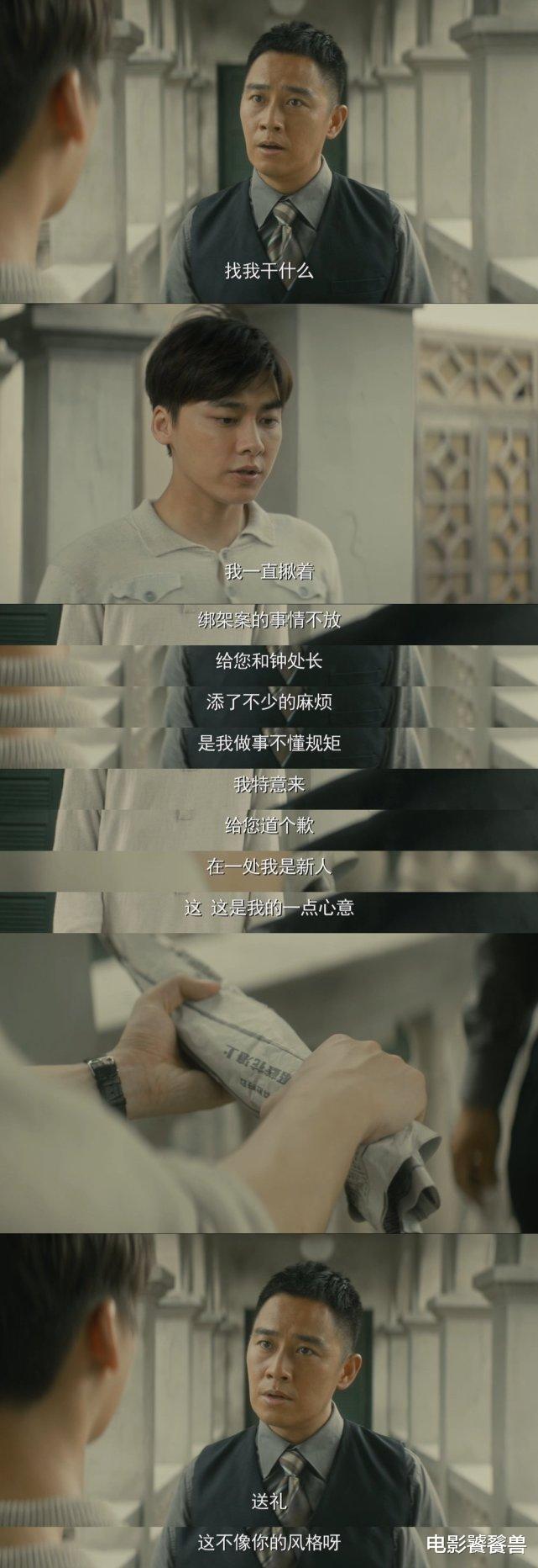顧耀東終於開掛,卻逼瘋可達鴨,85後李易峰的新劇太上頭-圖6