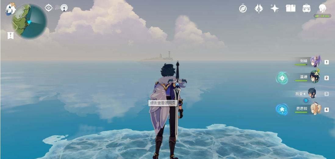 轩辕传奇2_原神凯亚真君名号来源于这?无人岛隐藏任务时与风,步骤流程攻略-第2张图片-游戏摸鱼怪