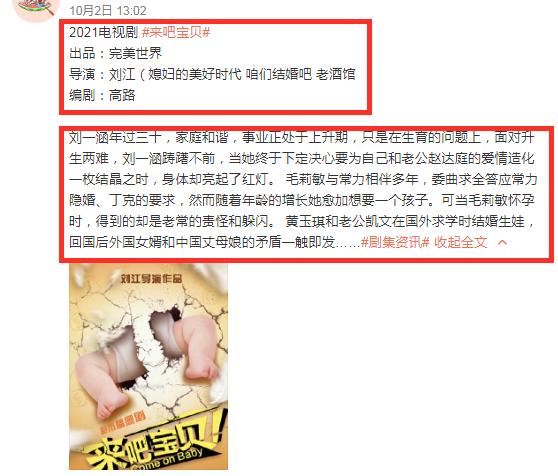轉型?趙麗穎被曝參演現代女性群像劇,首次接觸婚後婆媳生育題材-圖2