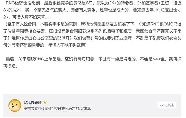 RNG天价抢上单被截胡,内幕曝光粉丝炸锅,New继续首发折磨队友?