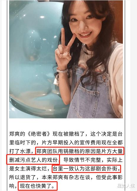 娛記曝《絕密者》撤檔內幕:因鄭爽演技爛遭退貨,還甩鍋給趙立新?-圖6