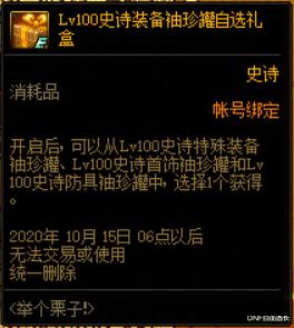 DNF體驗服爆料丨舉個栗子/新增卡片/史詩變換系統/攻堅隊商店改動-圖4