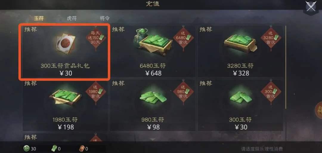 率土之濱:新玩傢S1首充一套,1302元137抽,卻沒一個核心武將-圖3