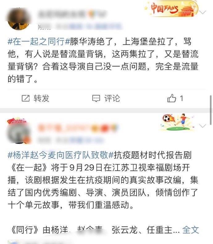 滕華濤執導的《在一起》楊洋趙今麥主演被吐槽拍得好假強行煽情-圖2