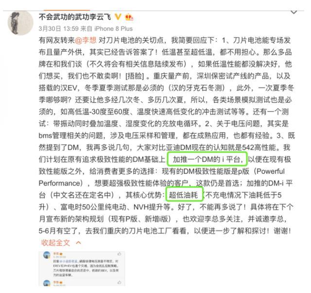 王傳福的秘密武器:比亞迪首款DM-i車下線,不再依賴充電樁-圖6