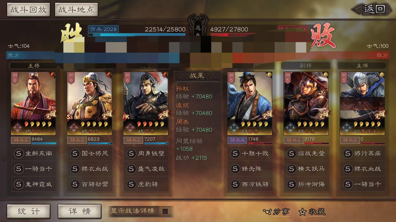 三國志戰略版:S4吳騎人員及戰法配置一覽-圖9