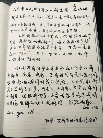 黃聖依和白冰淘汰,分別寫小作文告別,老板娘和打工女的區別顯現-圖6