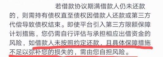 """玖富旗下""""悟空理財""""最新信息披露,34萬出借人本金能拿回來?-圖4"""