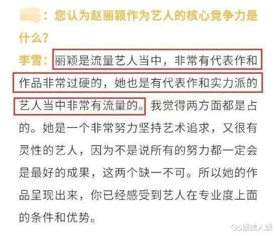 李冰冰的幕後軍師:拉攏趙麗穎鄧文迪,鬥袁立,打下江山送親姐-圖4