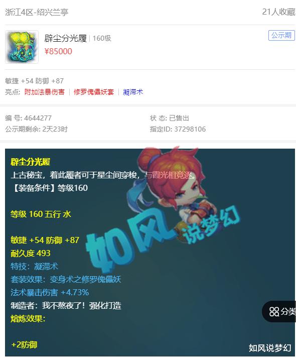 """夢幻西遊:主播浩文重組""""笑裡猴隊戰隊"""",遊戲16開時代真的來瞭!-圖4"""