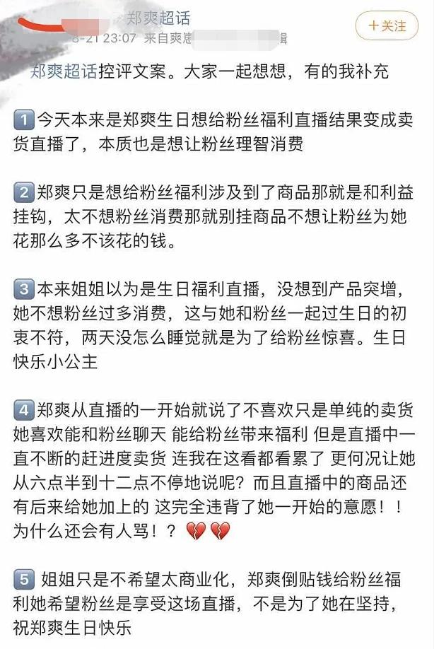 網友曝光鄭爽直播內幕:一個月前開始招商,坑位費高達1600萬-圖7