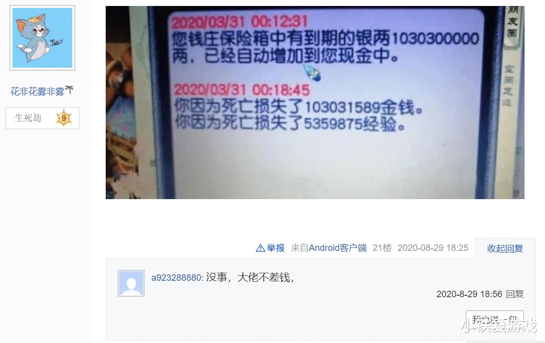 夢幻西遊:長安城開服8天釀慘劇,神豪背1億挖高圖,被強盜截殺!-圖2