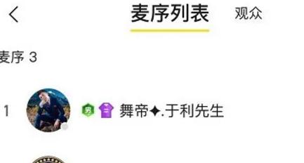 老利KS直播被封!2046沒瞭~YY官方解封2046,還老利賬號!-圖4