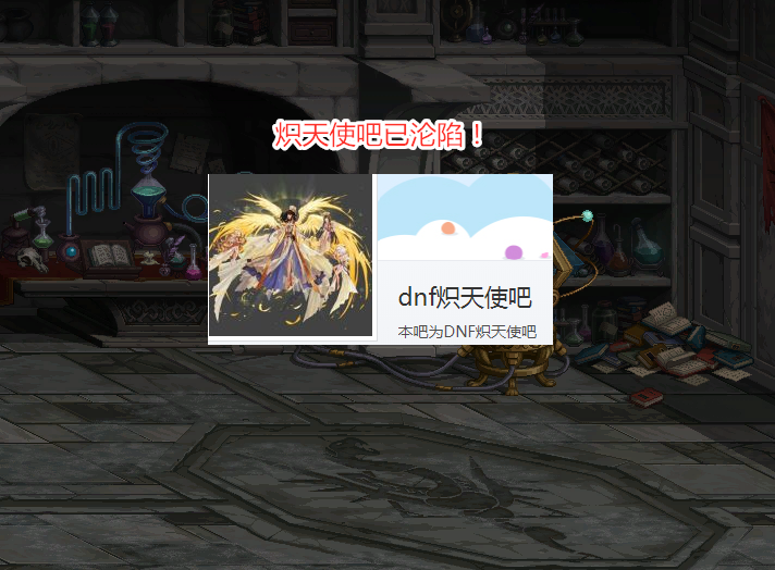 DNF:繼劍宗吧之後,熾天使吧也已淪陷,吧主被撤下遭遇爆吧-圖2