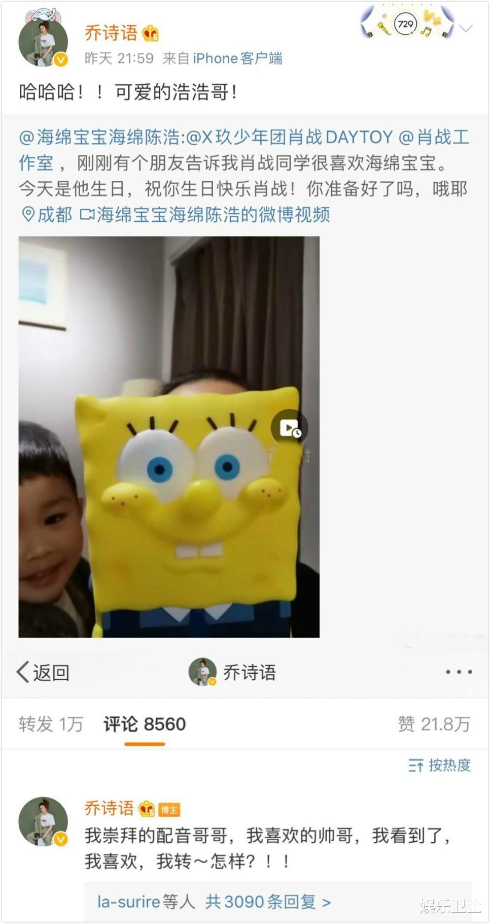 邊江發文道歉顯無奈,已刪除對肖戰生日祝福,曾為《陳情令》王一博配音-圖5