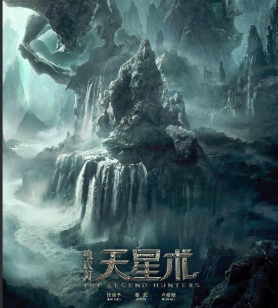 """《重啟之極海聽雷》已經定檔!""""鬼吹燈""""的3部盜墓劇也即將來襲-圖4"""