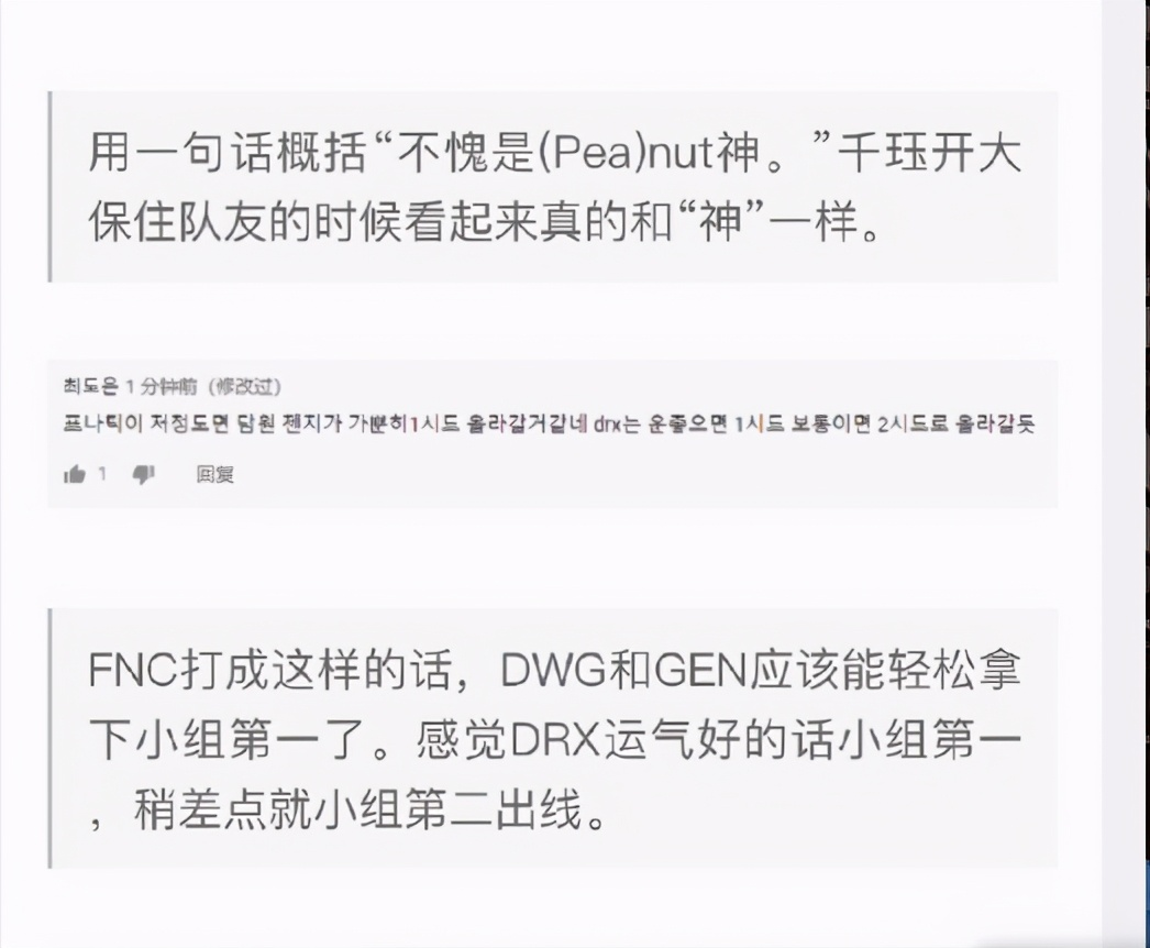 韓國網友熱議JDG和SN取得首勝:DWG到底是有多強啊-圖2