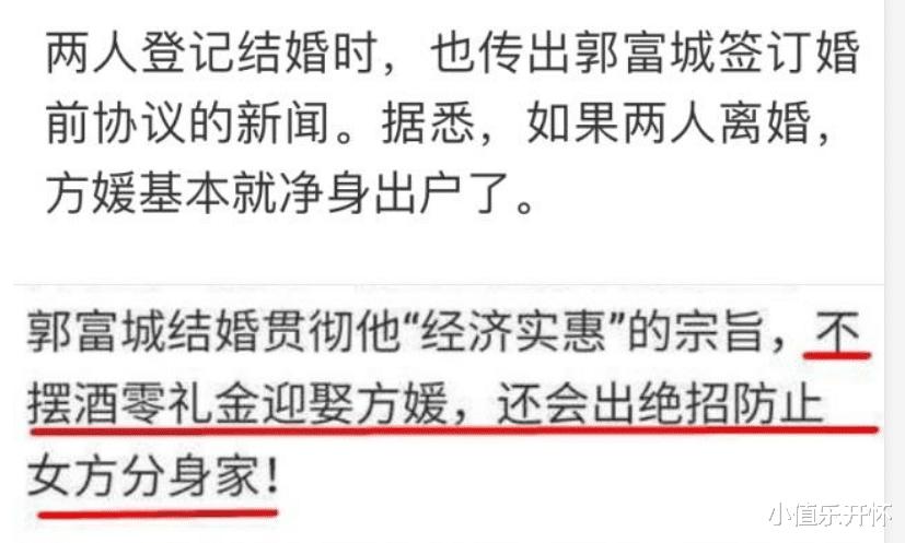 """天王嫂方媛曝光""""婚前協議"""",揭開瞭婚姻裡紮心真相-圖2"""