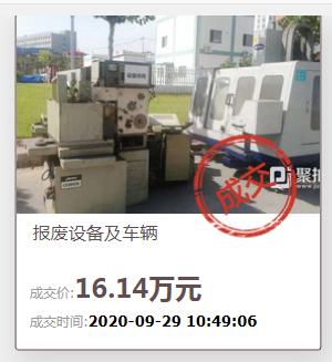 拍賣成功!某鋁業公司報廢設備及車輛一批以16.14萬元成交-圖2
