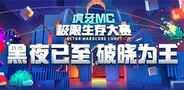 虎牙我的天下HML联赛:MC也吃鸡?选手1血苟且偷生逗笑观众插图1
