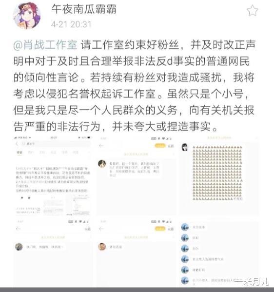 肖戰成被告,九月底開庭,粉絲:公道自在人心!-圖7