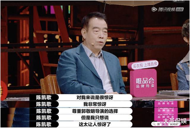 李誠儒太年輕!看陳凱歌爾冬升懟郭敬明:罵人不帶臟字他還得陪笑-圖5