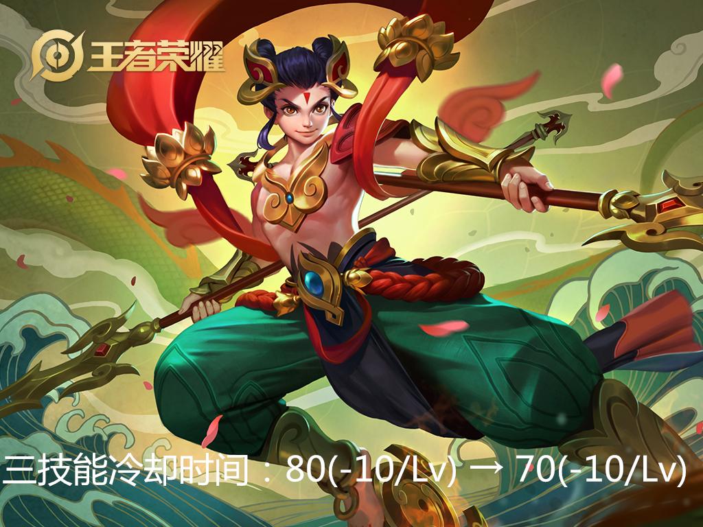 王者荣耀:12月18日英雄调整,哪吒、刘邦大幅加强,支援流回归