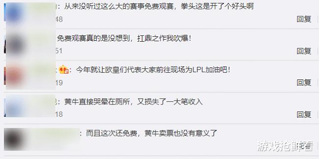 """S10總決賽確定線下觀賽,召喚師反復確認""""免費""""兩字,拳頭太敢瞭-圖6"""