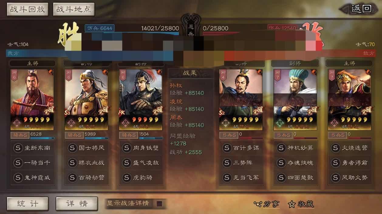三國志戰略版:S4吳騎人員及戰法配置一覽-圖8