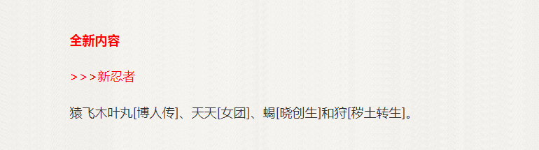 """三分球技巧_火影手游:忍者更新,三忍全体加强,要""""真香""""?"""