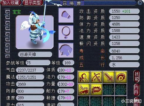 夢幻西遊:玩傢找回2008年創建的絕版角色,號上還帶著任務用的神器-圖6