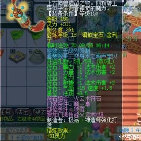 夢幻西遊:爆總109隊友首次曝光,法系帶342神級項鏈,寶石上18鍛-圖2