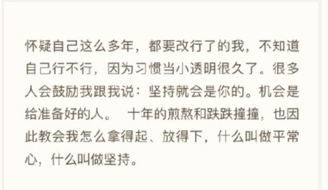 33歲袁詠琳被淘汰:10年不紅,她沒什麼好同情的-圖10