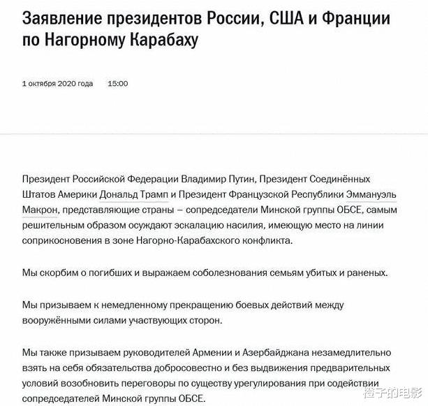 俄美法三國總統發表聯合聲明-圖3