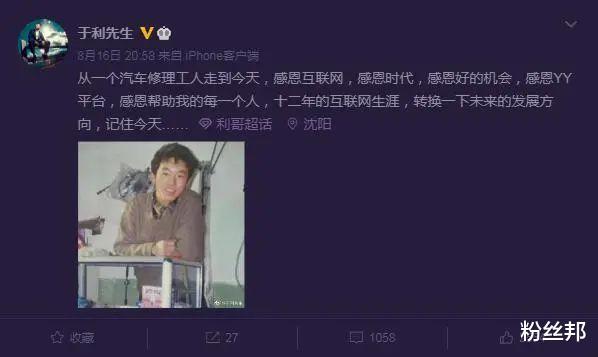 於利退出YY之後,舞帝華子將卸任會長職務,是要去新平臺發展吧-圖2