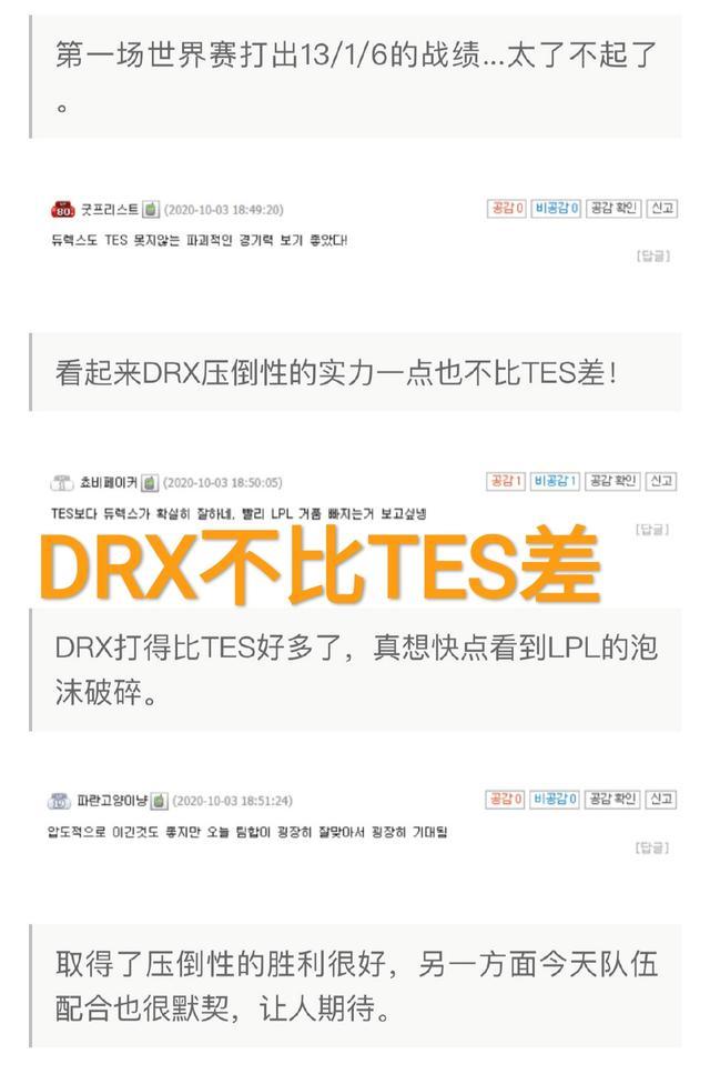 """TES不過如此,LCK捧杯吧"",首日3-0收場後,韓國網友沸騰瞭-圖2"