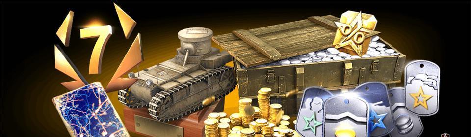 坦克世界閃擊戰:返校季活動!嘉獎高帳福利拿到手軟-圖4