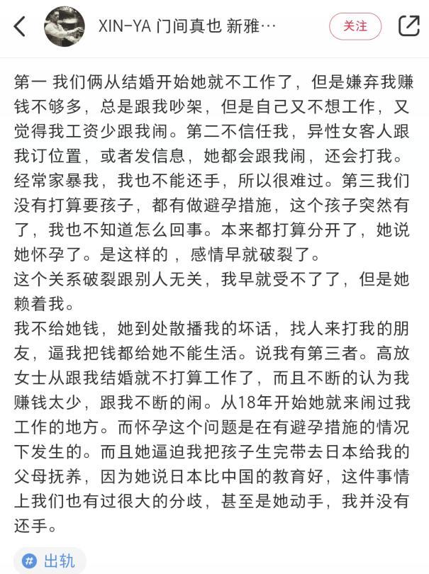 日籍調酒師原配再放視頻,演員王梓芠疑似反復道歉,交往1個月-圖2
