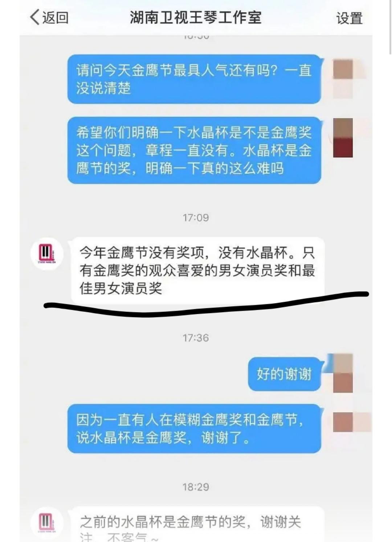 """趙麗穎贏瞭?金鷹獎宣佈取消水晶杯,與楊冪""""視後之爭""""中落幕-圖2"""