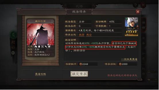 三國志戰略版:孫權吳騎被針對,三勢胡車兒7000戰損錘爆滿紅吳騎-圖4