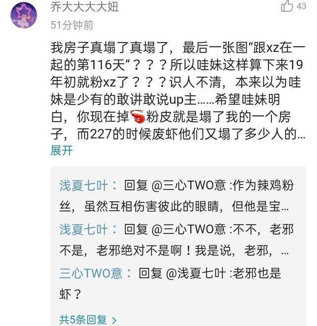 """博主發佈肖戰相關視頻後瘋狂掉粉,""""抵制肖戰""""的運動還沒結束?-圖5"""