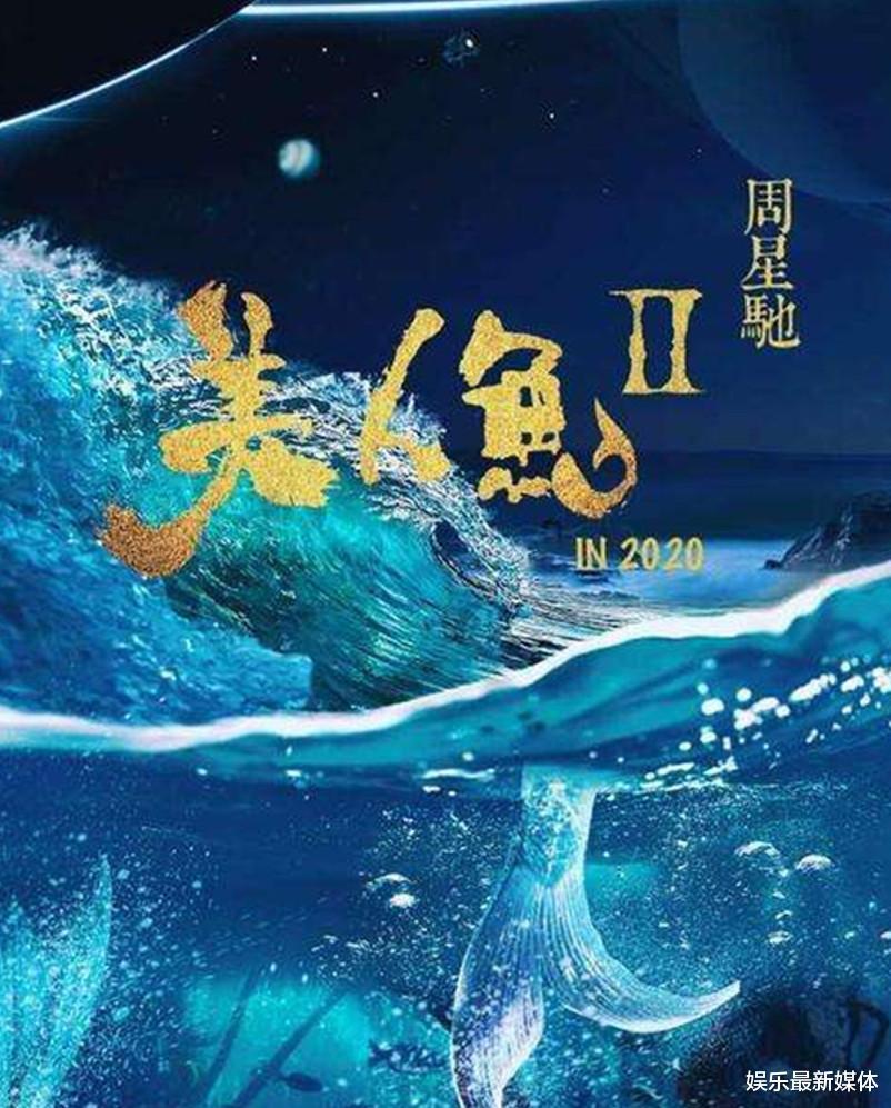 周星馳新電影,即將上映,《美人魚2》未播先火引發觀眾熱議-圖3