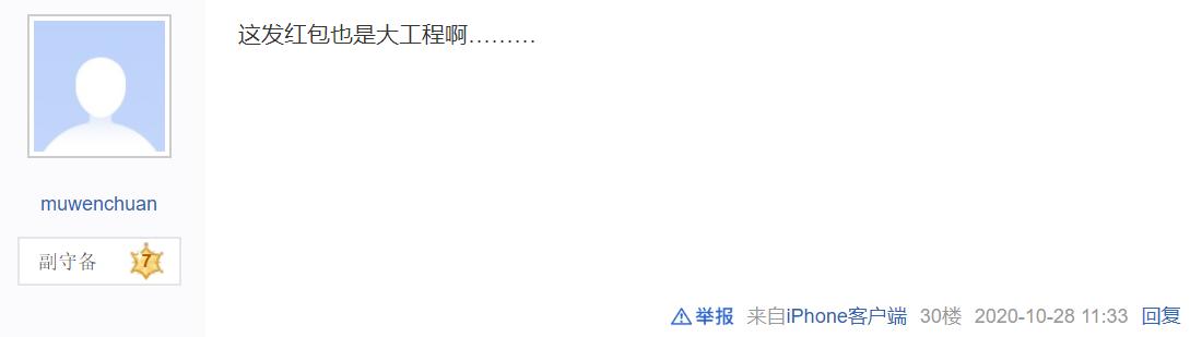 """新丝路传说_玩家晒土豪万元工资被喷""""舔狗"""",网友:这也太酸了吧!-第10张图片-游戏摸鱼怪"""