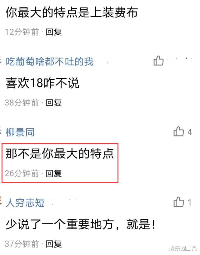 """徐冬冬:""""腿粗、臉方都是我的特點"""",網友:""""少說瞭一個部位""""-圖4"""