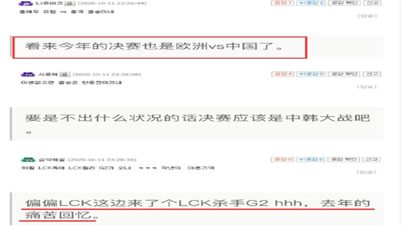 """""""韓網論壇淪陷瞭""""就在今天,S賽最有趣八強分組誕生,G2整活讓LCK粉絲自閉!-圖5"""